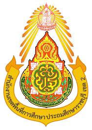 สำนักงานเขตพื้นที่การศึกษาประถมศึกษาราชบุรี เขต 2